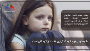 کودک آزاری - شایعترین نوع کودک آزاری غفلت از کودکان است.