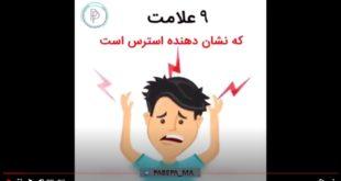 ۹ علامت که نشاندهنده استرس است