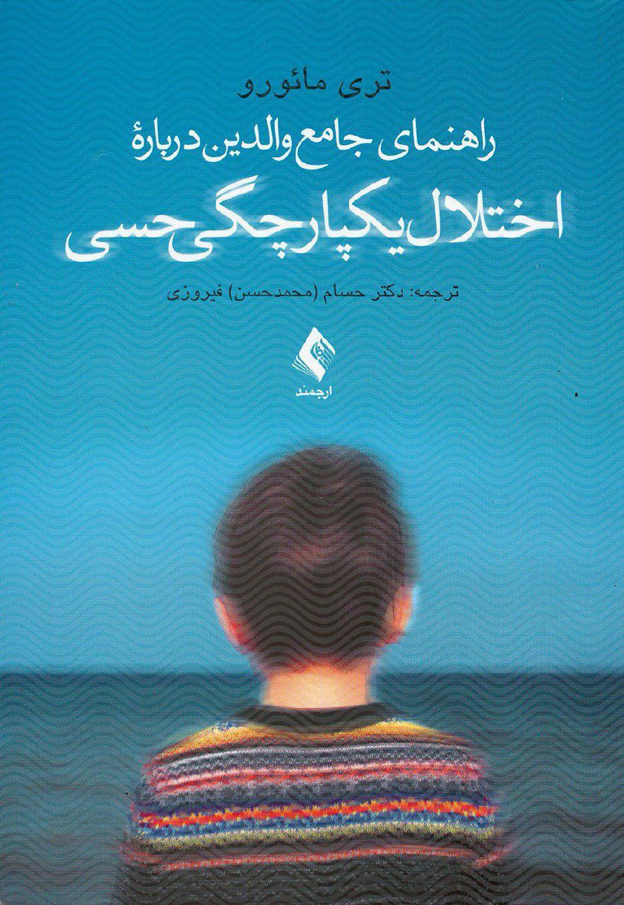 کتاب راهنمای جامع والدین دربارۀ اختلال یکپارچگی حسی - دکتر حسام فیروزی