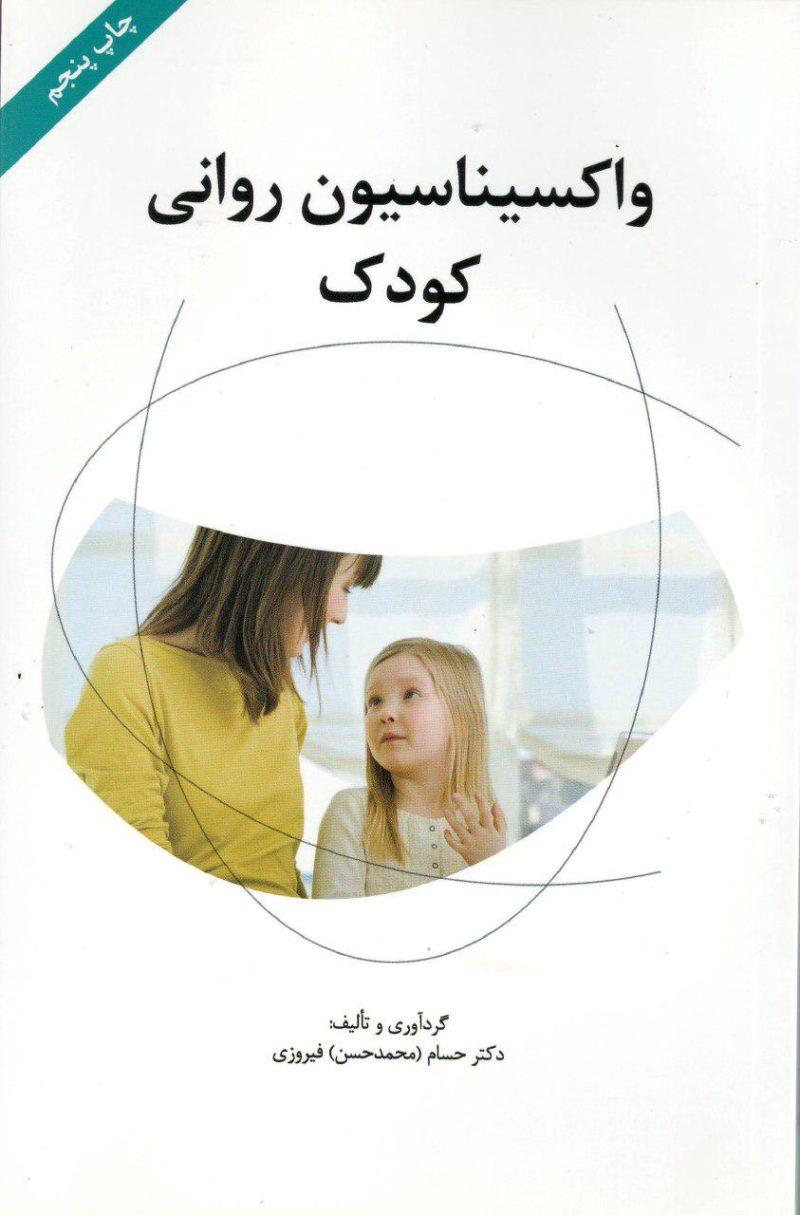 کتاب واکسیناسیون روانی کودک - دکتر حسام فیروزی