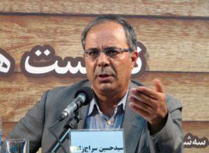 سید حسین سراج زاده رئیس انجمن جامعه شناسی ایران