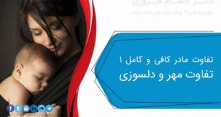 تفاوت مادر کافی و کامل ۱ ( تفاوت مهر و دلسوزی) - دکتر حسام فیروزی