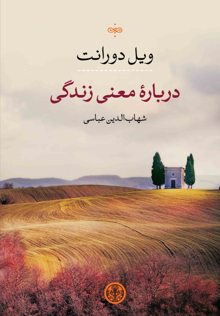 کتاب دربارهٔ معنی زندگی اثر ویل دورانت