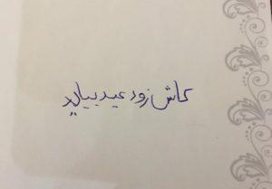 کاش زود عید بیاید - دکتر المیرا لایق
