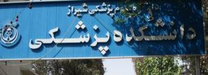 دانشکده پزشکی دانشگاه شیراز
