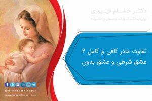تفاوت مادر کافی و کامل ۲ ( تفاوت عشق شرطی و عشق بدون شرط)