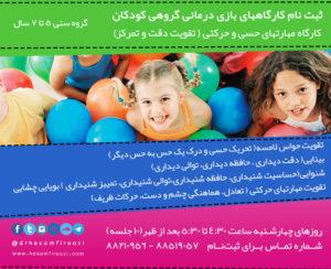 کارگاه آموزشی بازی درمانی گروهی دکتر حسام فیروزی